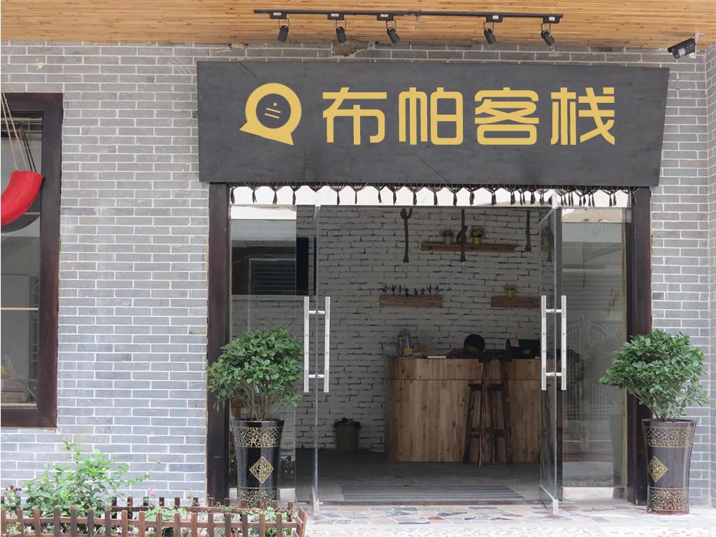 竞博jbo官网登录布帕客栈