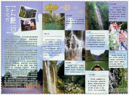 优德88中文官网国家森林公园、苗寨故事、凤凰古城、玻璃桥四日游