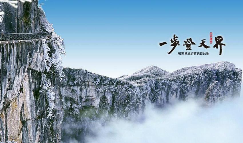 天门山一步登天界.jpg
